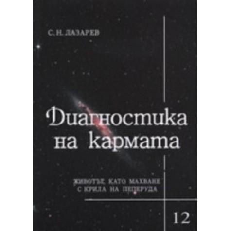 Диагностика на кармата - Част 12 С. Н. Лазарев Езотерична литература