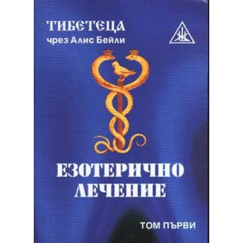 Езотерично лечение – том 1 Алис Бейли Езотерична литература