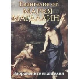 Евангелие на Мария Магдалина