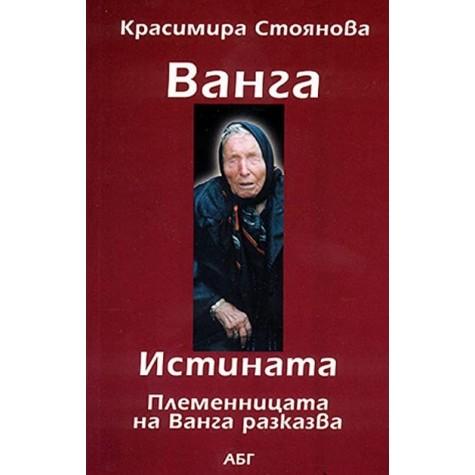 Ванга - истината Красимира Стоянова Езотерична литература
