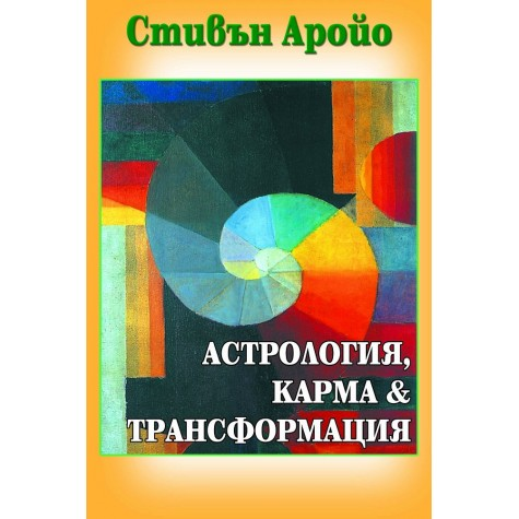 Астрология, карма & трансформация Стивън Аройо Астрология