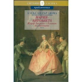 Мария Антоанета: Жозеф Балзамо - бунтът на масоните