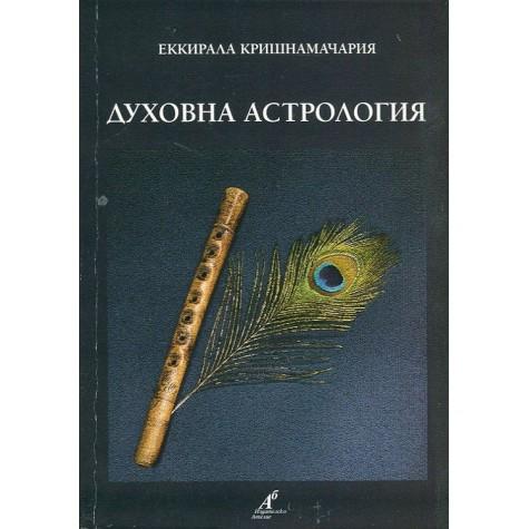 Духовна Астрология Еккирала Кришнамачария Езотерична литература