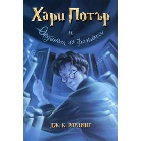Хари Потър и орденът на фениксът