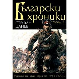 Български хроники: история на нашия народ от 1878 до 1943 г.