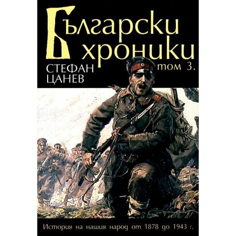 Български хроники: история на нашия народ от 1878 до 1943 г. Стефан Цанев История