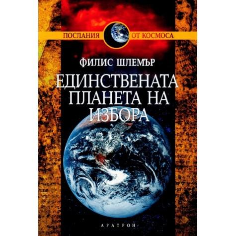 Единствената планета на избора Филис Шлемър Езотерична литература
