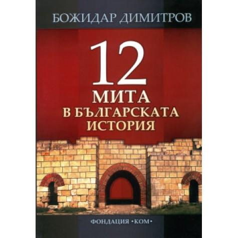 12 мита в българската история Божидар Димитров История