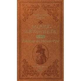 Мария Антоанета - том IV: Рицарят на Мезон-Руж