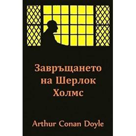 Завръщането на Шерлок Холмс