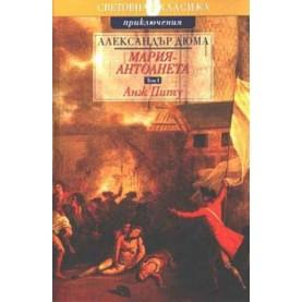 Мария - Антоанета - том 1: Анж Питу