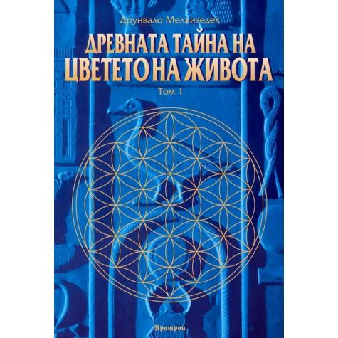 Древната тайна на цветето на живота Друнвало Мелхизедек Езотерична литература