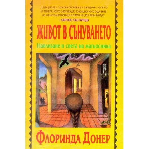 Живот в сънуването Флоринда Донер Езотерична литература