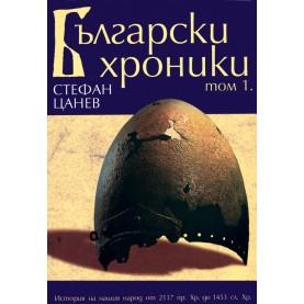 Български хроники: история на нашия народ от 2137 пр. Хр. до 1453 сл. Хр.