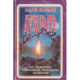Книга на духовете