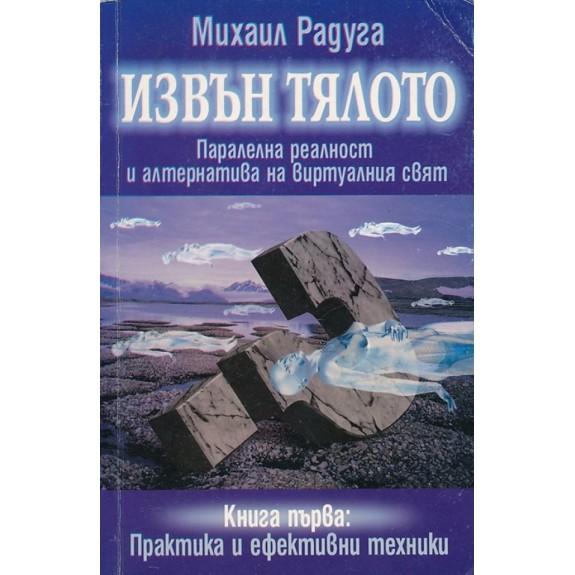 https://www.booksbg.org/image/cache/catalog/Korici/IZWUNTQL-1000x1000-575x575.jpg
