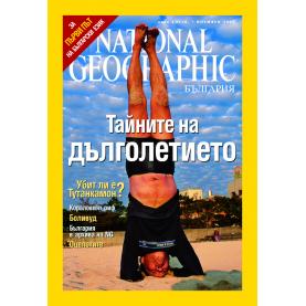 National Geografic ноември 2005