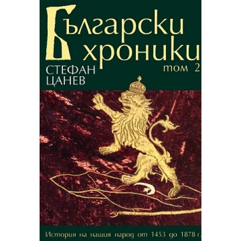 Български хроники: история на нашия народ 1453 до 1878 г. Стефан Цанев История