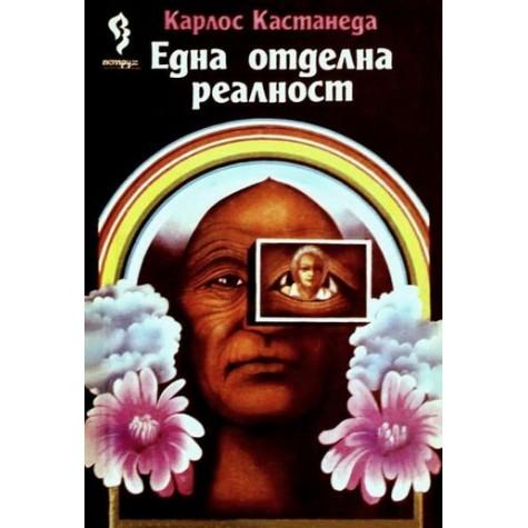 Една отделна реалност Карлос Кастанеда Езотерична литература