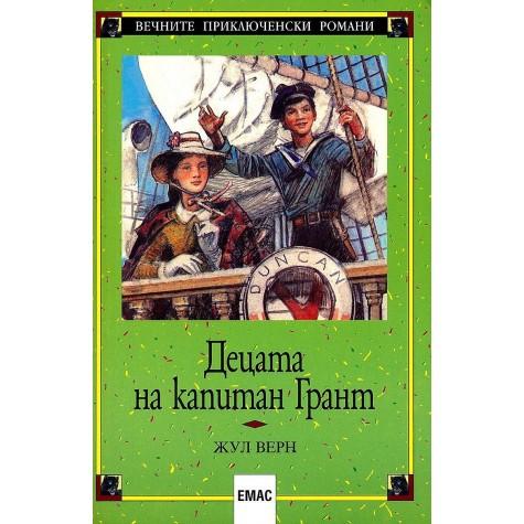 Децата на капитан Грант Жул Верн Романи