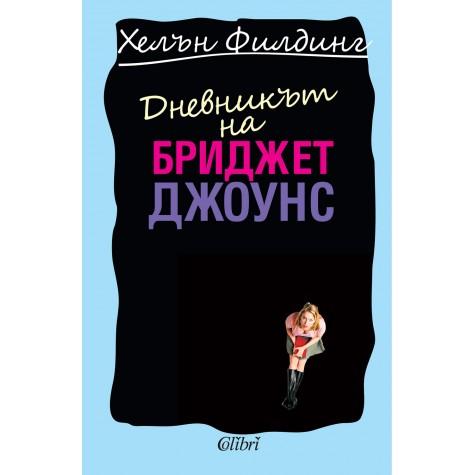 Дневникът на Бриджет Джоунс Хелън Филдинг Съвременни романи