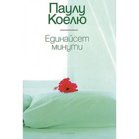 11 Минути Паулу Куелю Съвременни романи