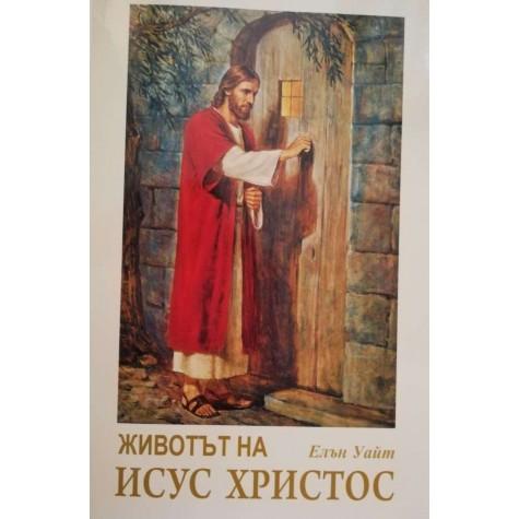 Животът на Исус Елън Уайт Религия