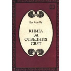 Книга за отвъдния свят