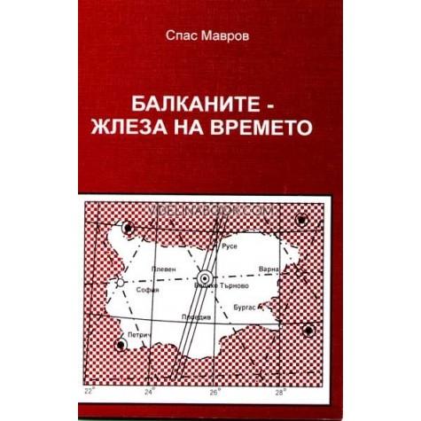 Балканите - жлеза на времето Спас Мавров Езотерична литература