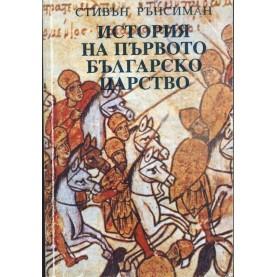 История на първото българско царство