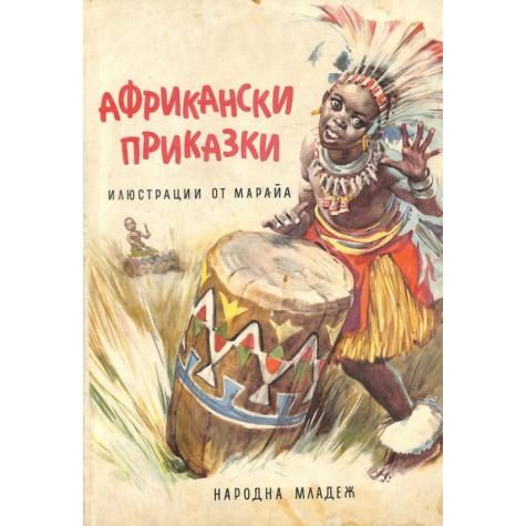 Африкански приказки Рената Пакрие Приказки