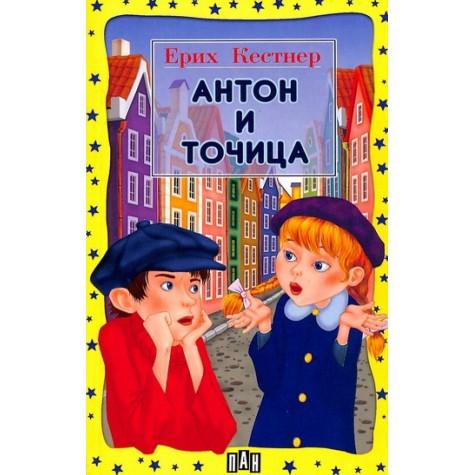Антон и Точица Ерих Кестнер Романи