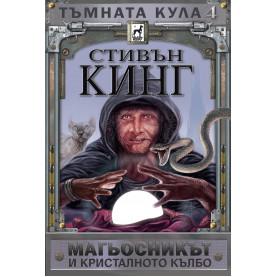 МАГЬОСНИКЪТ И КРИСТАЛНОТО КЪЛБО ТЪМНАТА КУЛА IV