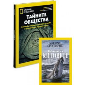12 броя сп. National Geographic + Тайните общества
