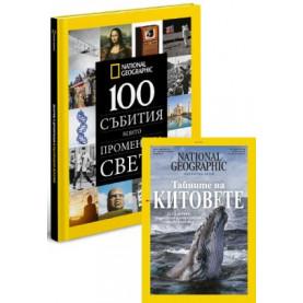 12 броя сп. National Geographic + 100 събития, които промениха света