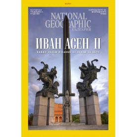 National Geographic България - 06.2021