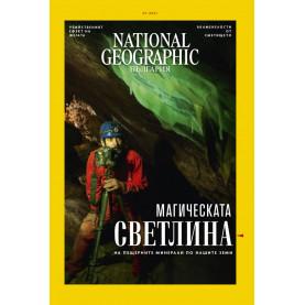 National Geographic България - 07.2021