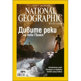 National Geographic - 09.2006