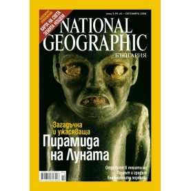 National Geographic - 10.2006