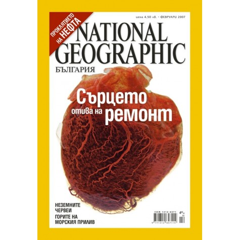 National Geographic - 02.2007