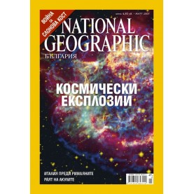 National Geographic - 03.2007