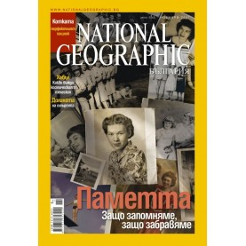 National Geographic - 11.2007