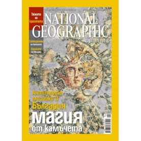 National Geographic - 01.2008