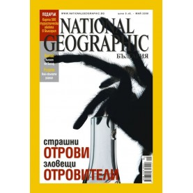 National Geographic - 05.2008