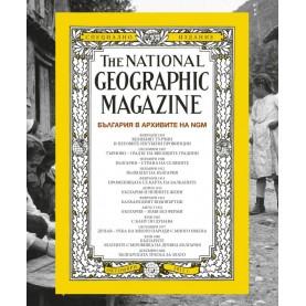 България в архивите на NG (меки корици)
