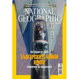 National Geographic - 05.2013