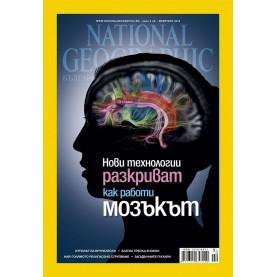 National Geographic България - 02.2014