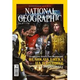 National Geographic България - 03.2014