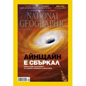 National Geographic България - 04.2014