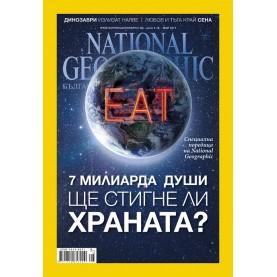 National Geographic България - 05.2014